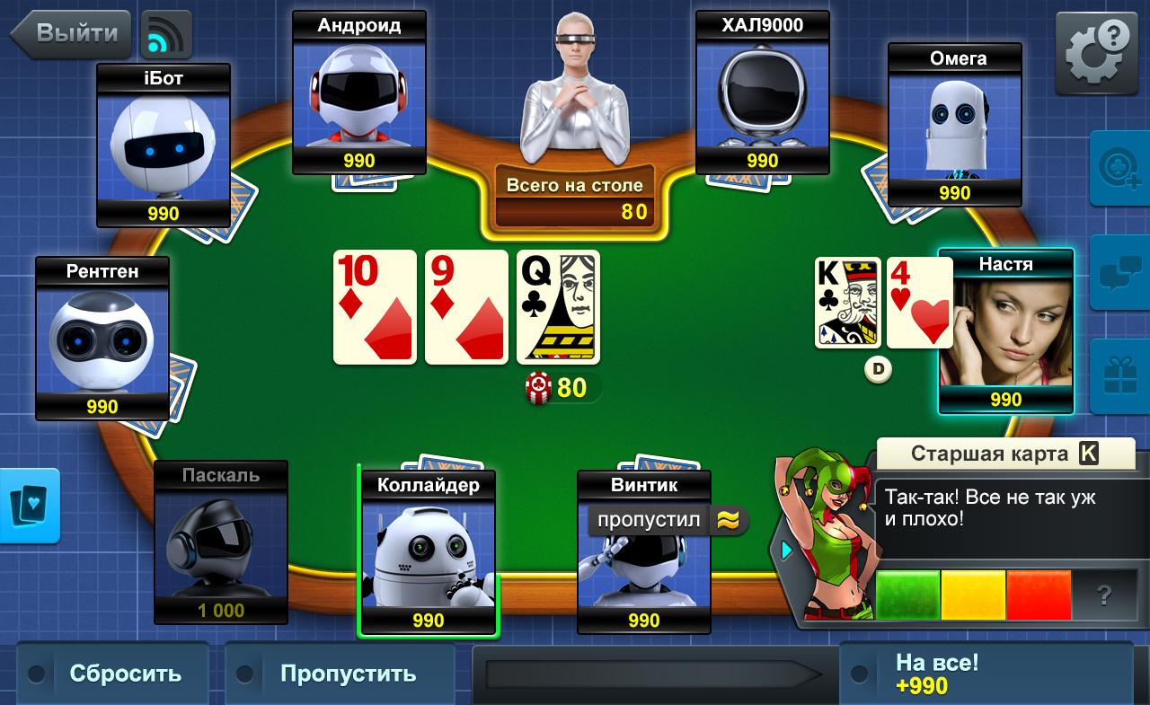 онлайн as игра техасский покер