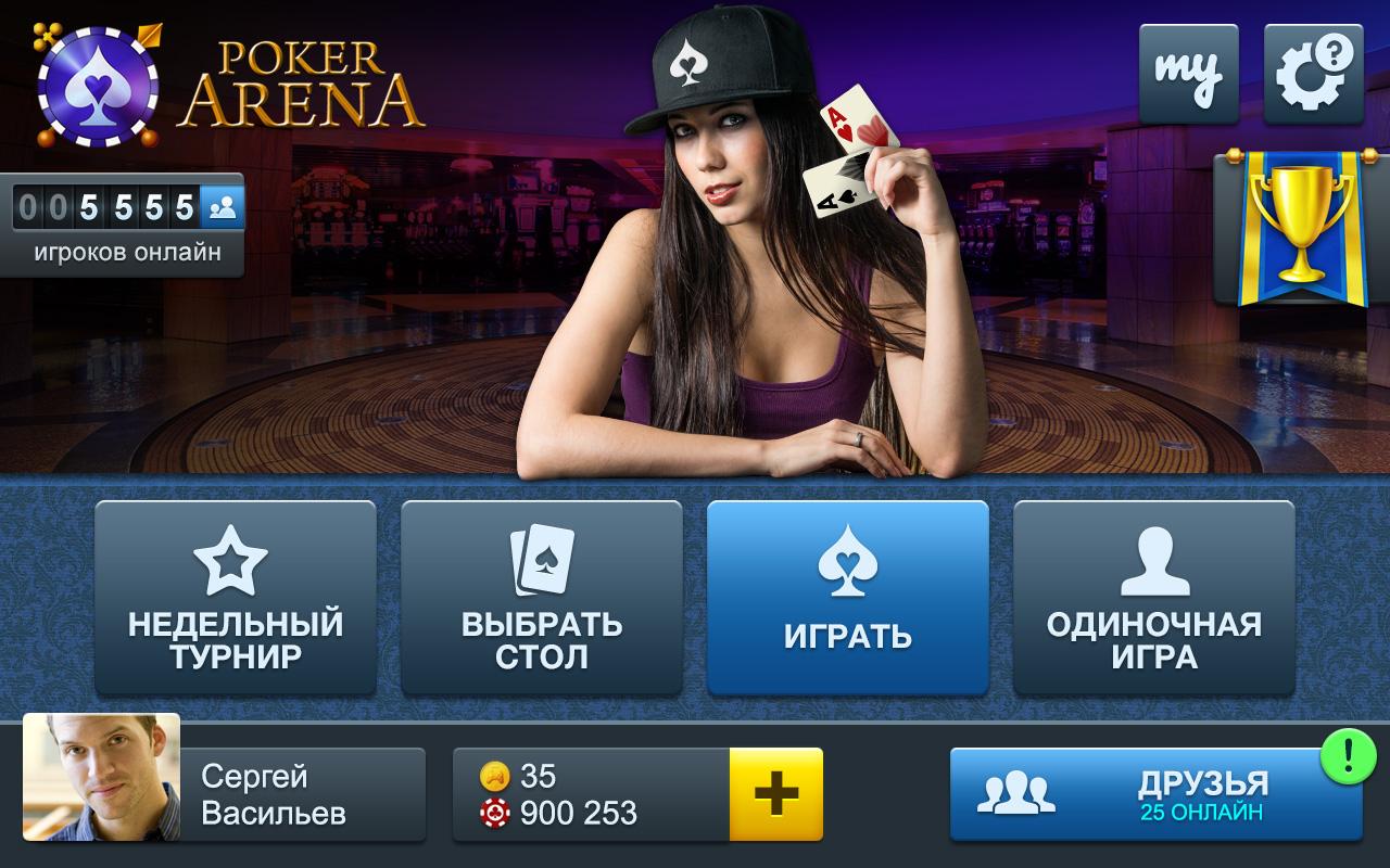 Покер арена онлайн бесплатно играть без регистрации без регистрации онлайн казино